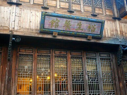 裕生餐馆旅游景点图片