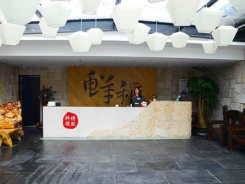 鲜稻精致料理(上流汇店)旅游景点图片