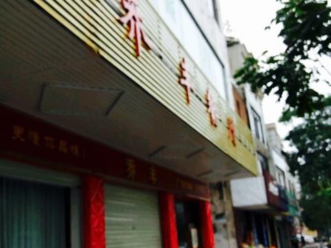 乔丰快餐旅游景点图片