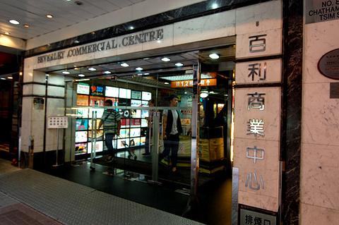 百利商业中心