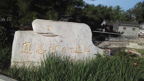 通惠河玉河遗址