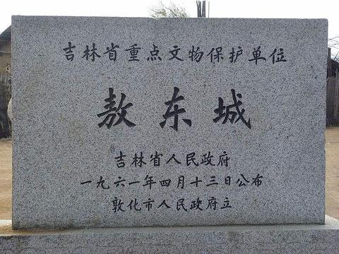 敖东城遗址