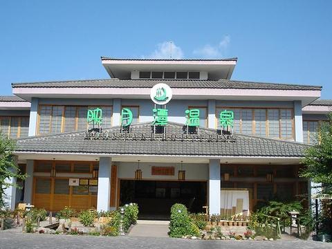 映月潭温泉旅游景点图片