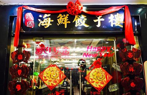 民国海鲜饺子楼·烤深海鱼