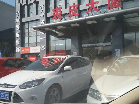 桐乡皮革城旅游景点图片