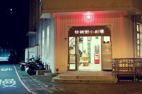 牯岭街小剧场