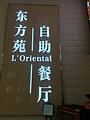 稻香湖酒店东方苑餐厅