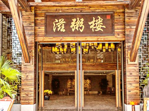 滋粥楼(南村店)旅游景点图片