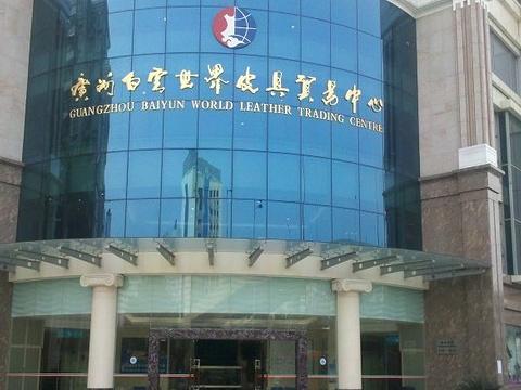 白云世界皮具贸易中心旅游景点图片