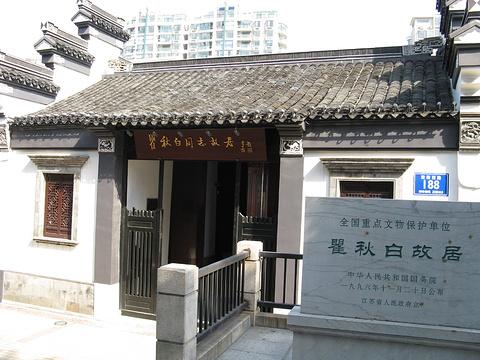 瞿秋白纪念馆