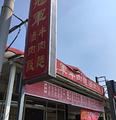 冠軍牛肉麵‧滷肉飯-嶺東店