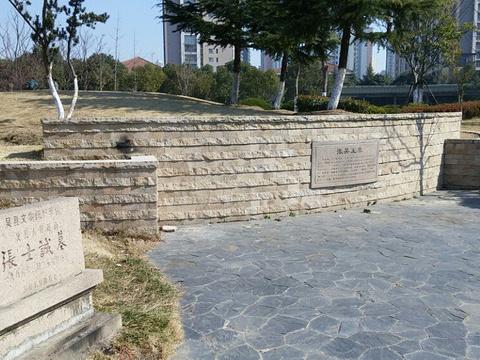 张士诚墓旅游景点图片