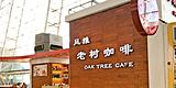 风雅老树咖啡(白云机场店)