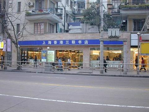 香港三联书店