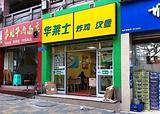 华莱士(太仓店)