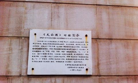 大公报旧址