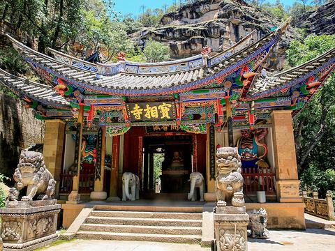 宝相寺旅游景点图片