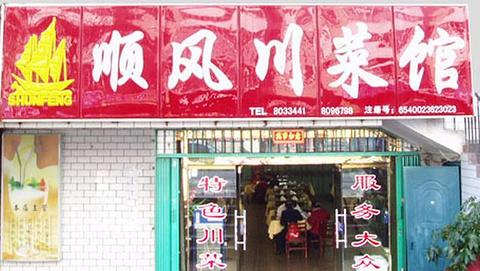 顺风川菜馆