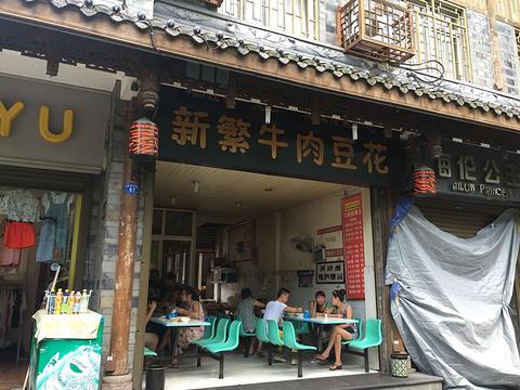 新繁牛肉豆花(都江堰店)旅游景点图片