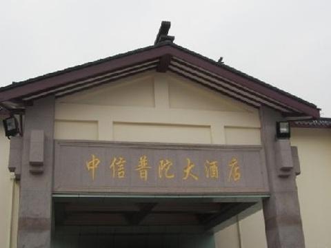 中信普陀大酒店餐厅旅游景点图片