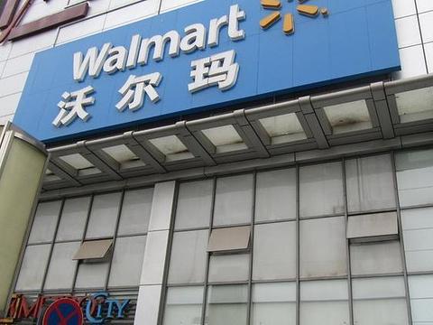 沃尔玛购物广场(大郊亭店)旅游景点图片