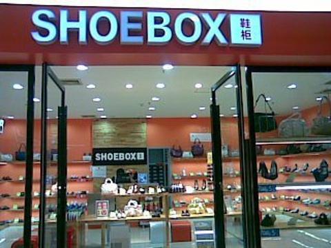 鞋柜(相城店)