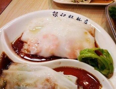 银记肠粉(五羊新城店)