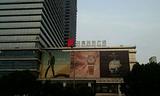 财富购物广场
