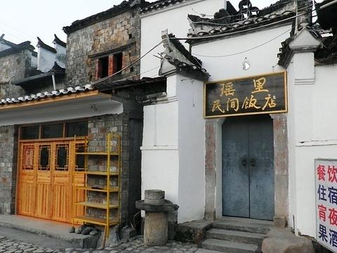 瑶里民间饭店旅游景点图片