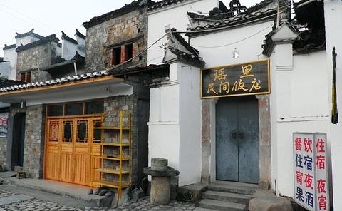 瑶里民间饭店的图片