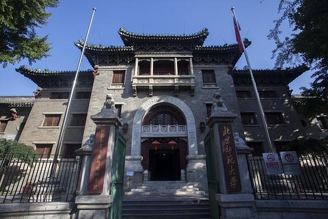 北京辅仁大学旧址