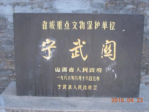 宁武关旅游景点图片