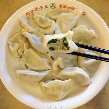 北方饺子王(海水浴场一店)