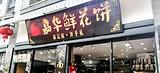 嘉华鲜花饼(古城店)