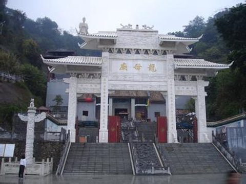 大竹龙母庙旅游景点图片