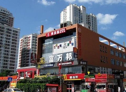 富万邦商业广场