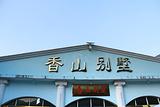 香山别墅中餐厅