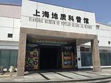 上海东方地质科普馆