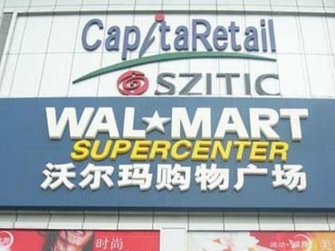 沃尔玛购物广场(泰安路店)旅游景点图片