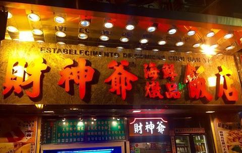 财神爷海鲜饭店