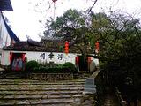 景宁畲族自治县