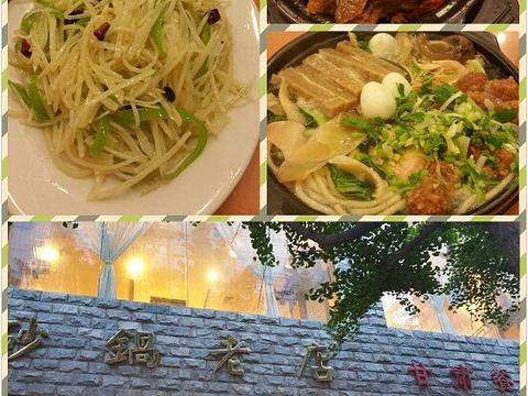 天水砂锅老店旅游景点图片