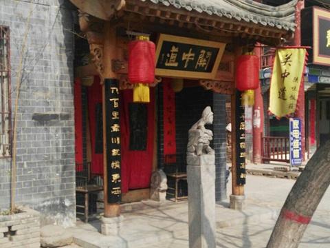 关中道陕味艺术餐厅(西岳庙店)旅游景点图片