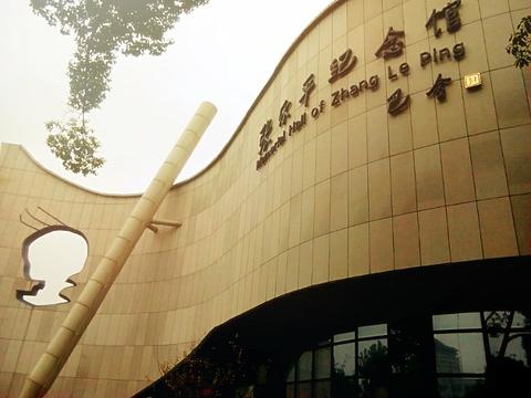 张乐平纪念馆