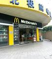 麦当劳(汾江中路高基街店)