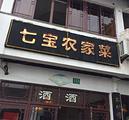 七宝农家菜(七宝老街店)