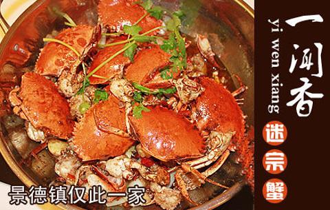 一闻香迷宗蟹(景德镇店)