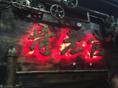 哥老官重庆美蛙鱼头(人民广场店)