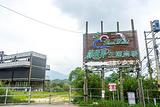 绿世界生态农场