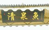 清泉鱼民俗饭庄